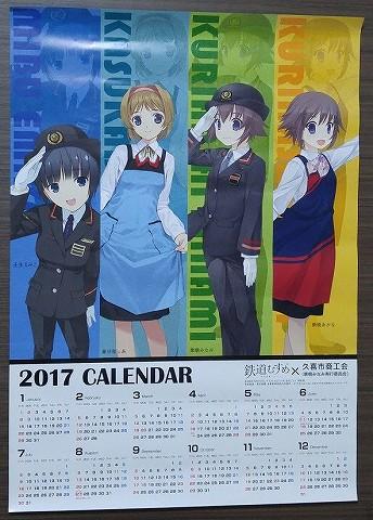 東武鉄道むすめ2017年カレンダー2