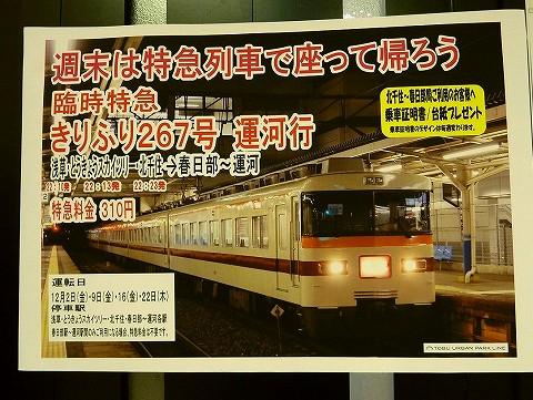 きりふり267号貼紙@浅草'16.12.9