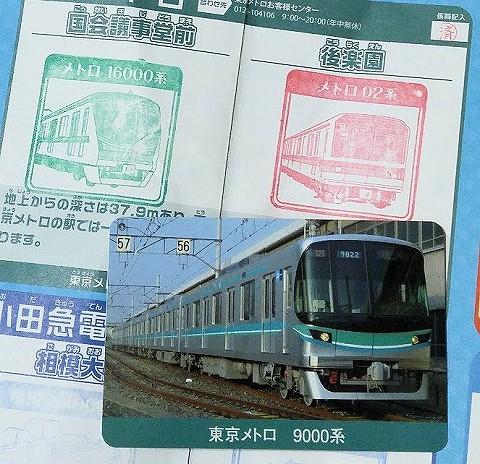私鉄10社スタンプラリー景品@東京メトロ