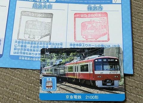 私鉄10社スタンプラリー景品@京急