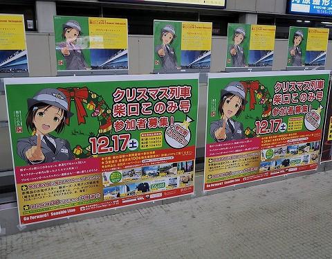 クリスマス列車「柴口このみ号」ポスター@新杉田'16.12.17