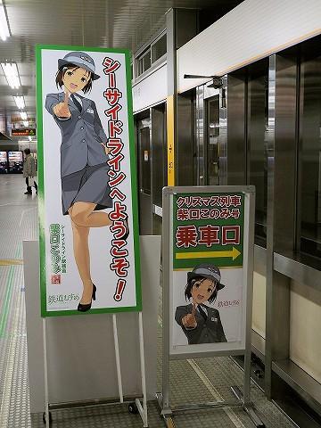 クリスマス列車「柴口このみ号」乗車口@新杉田'16.12.17