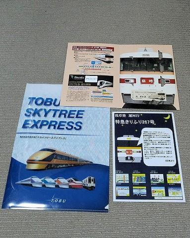 乗車記念証&クリアファイル'16.12.22