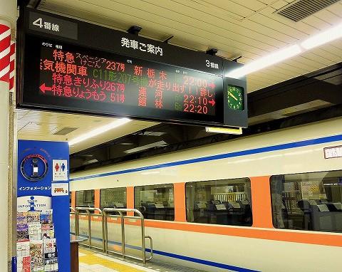 電光掲示板@浅草'16.12.22