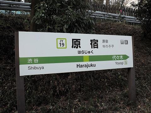 原宿駅名板'17.1.2