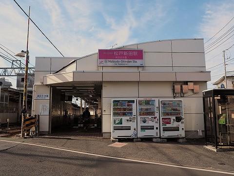 松戸新田駅舎'17.1.6