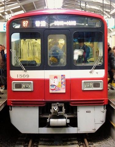 京急1500形@京急川崎'17.1.9-3
