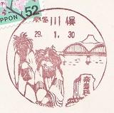 川俣局風景印'17.1.30