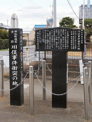 川俣事件衝突の地記念碑'17.1.30