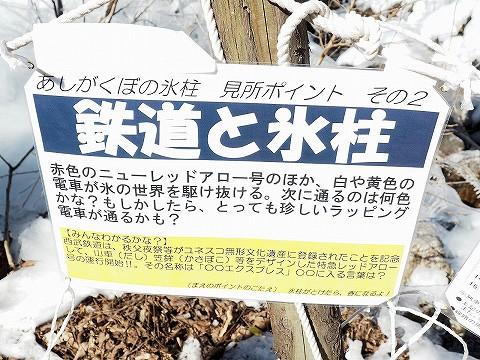 鉄道と氷柱説明板@芦ヶ久保'17.2.4