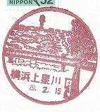 横浜上星川局風景印'17.2.15