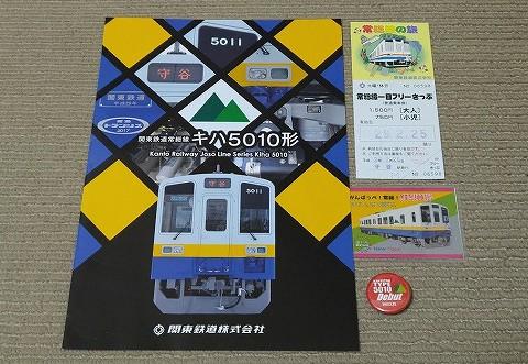 1日フリーきっぷ&関東鉄道キハ5010形パンフレット