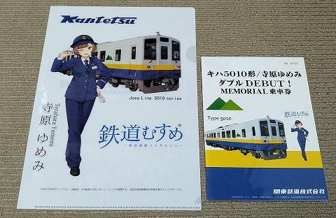寺原ゆめみクリアファイル&キハ5010形&寺原ゆめみダブルデビュー記念乗車券