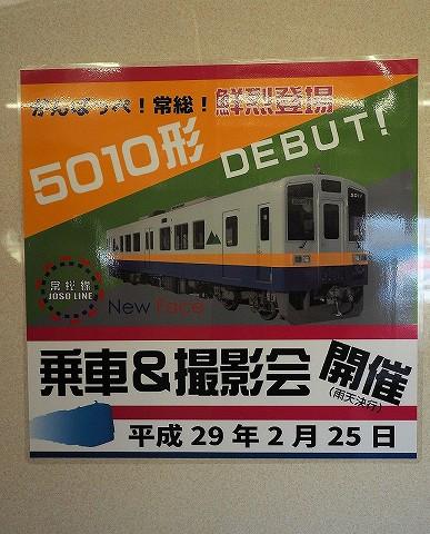 関東鉄道キハ5010形撮影会ステッカー'17.2.25
