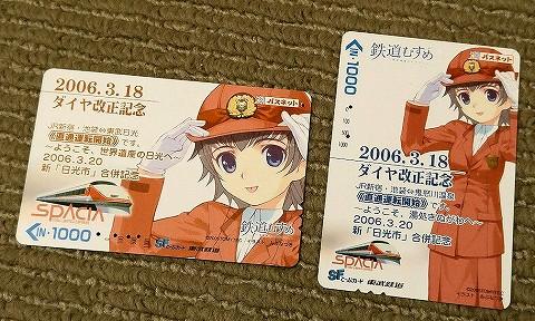 2006.3.18ダイヤ改正記念SFとーぶカード
