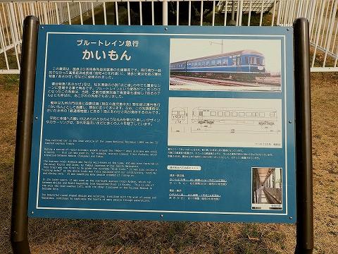 急行かいもん号説明板@貝塚公園'17.2.26