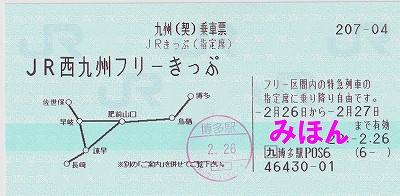 JR西九州フリーきっぷ