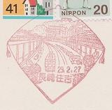 長崎住吉局風景印'17.2.27
