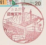 長崎天神局風景印'17.2.27