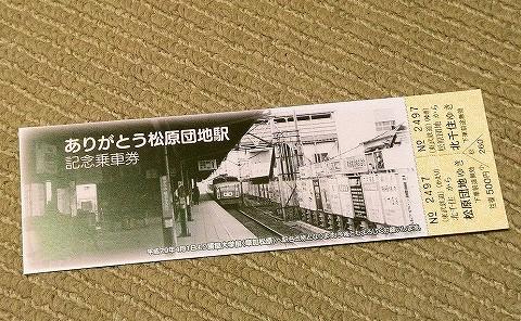 ありがとう松原団地駅記念乗車券