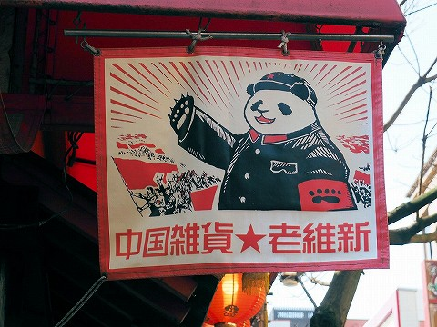 雑貨店看板@横浜中華街'17.3.12