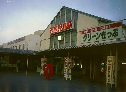 西鹿児島駅舎'85.7
