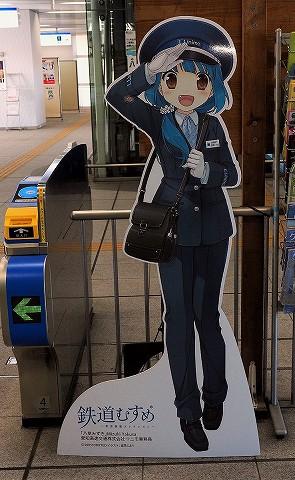 八草みずき等身大パネル@愛・地球博記念公園'17.3.17