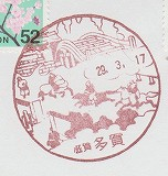 多賀局風景印'17.3.17