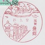 豊郷局風景印'17.3.17
