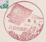 八日市本町局風景印'17.3.17