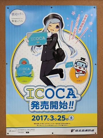ICOCA発売開始ポスター@和泉中央'17.3.17