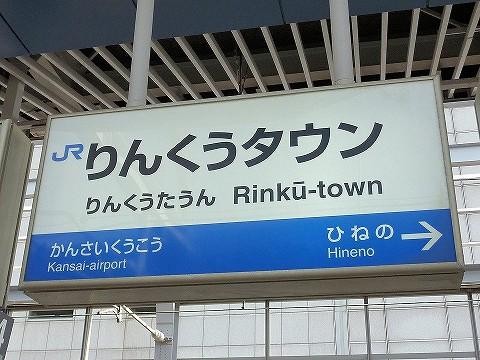 りんくうタウン駅名板'17.3.18