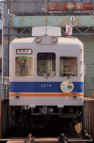 和歌山電鐵2270系@伊太祁曽'17.3.18-2