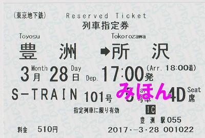 S-TRAIN101号列車指定券'17.3.27