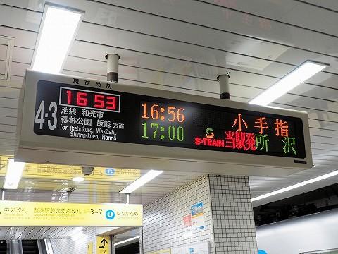 S-TRAIN電光掲示板@豊洲'17.3.27