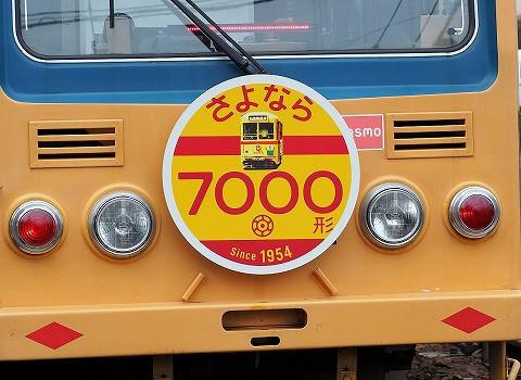 さよなら7000形HM'17.4.1