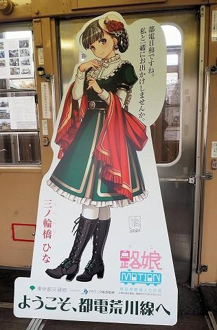 三ノ輪橋ひな等身大パネル@都電おもいで広場'17.4.1