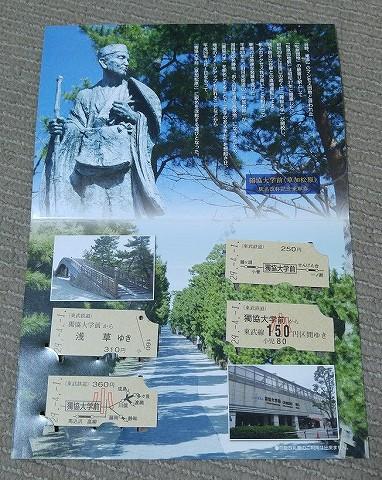 獨協大学前駅名改称記念乗車券