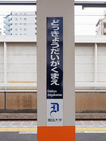 獨協大学前駅名板'17.4.1-2