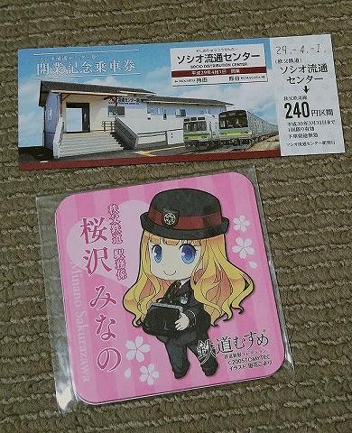 ソシオ流通センター駅開業記念乗車券&桜沢みなのコースター