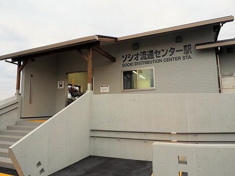 ソシオ流通センター駅舎'17.4.1