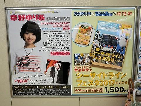 幸野ゆりあポスター@シーサイドラインフェスタ'17.4.8