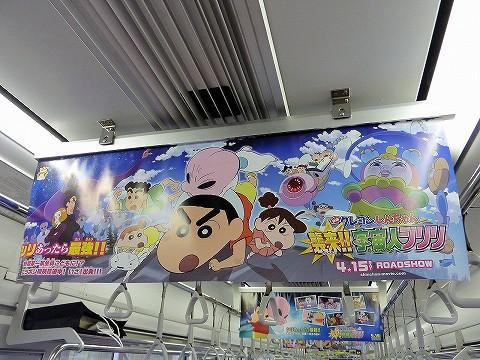 クレヨンしんちゃん中づり広告'17.4.9