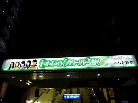 ももいろクローバーZ駅@ふじみ野'17.4.12