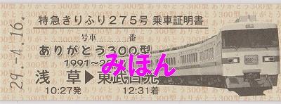きりふり275号乗車証明書
