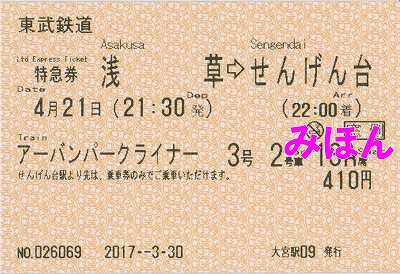 特急アーバンパークライナー3号特急券'17.4.21