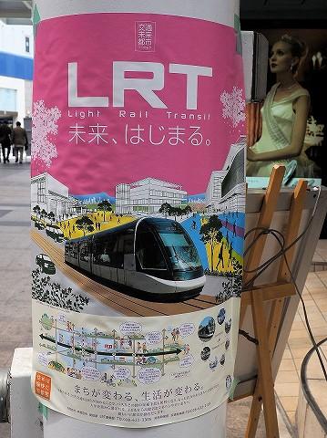 LRTポスター@オリオン通り'17.5.4
