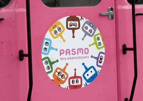 PASMO10周年記念HM'17.5.7
