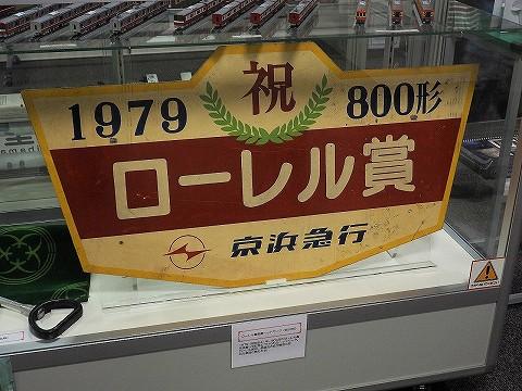 京急800形ローレル賞受賞記念HM@川口市科学館'17.5.13