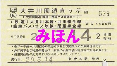大井川周遊きっぷ'17.5.14